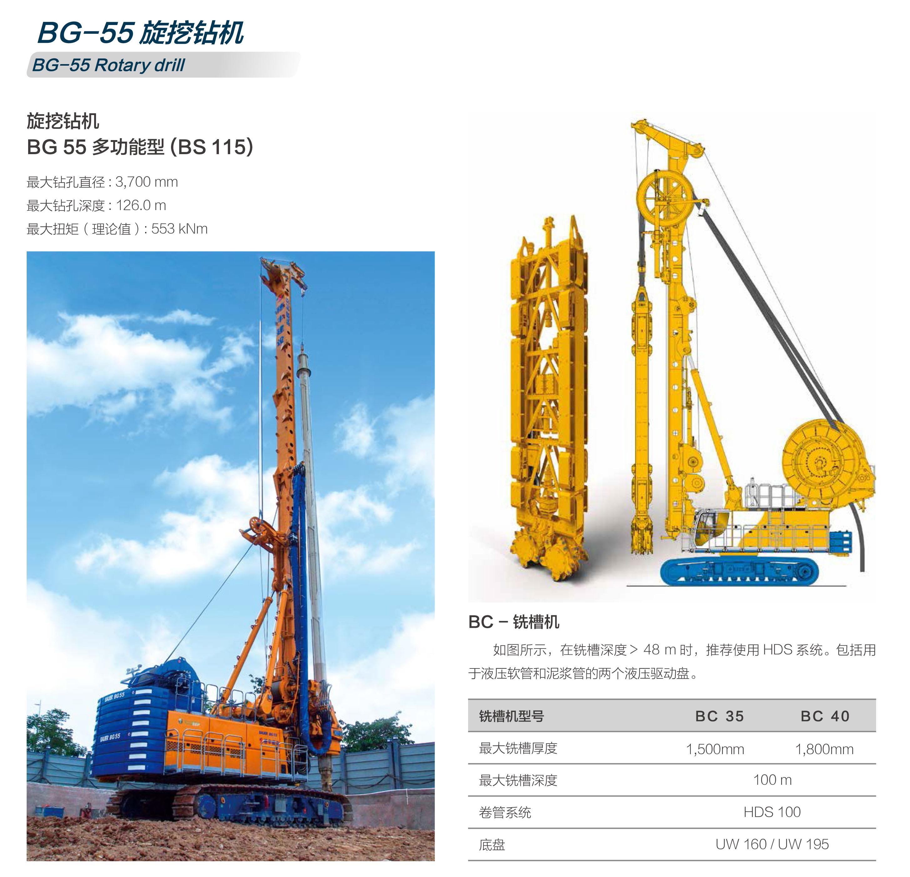 BG-55旋挖钻机.jpg